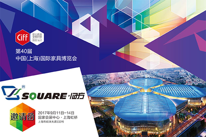 斯奎尔上海家具展.jpg