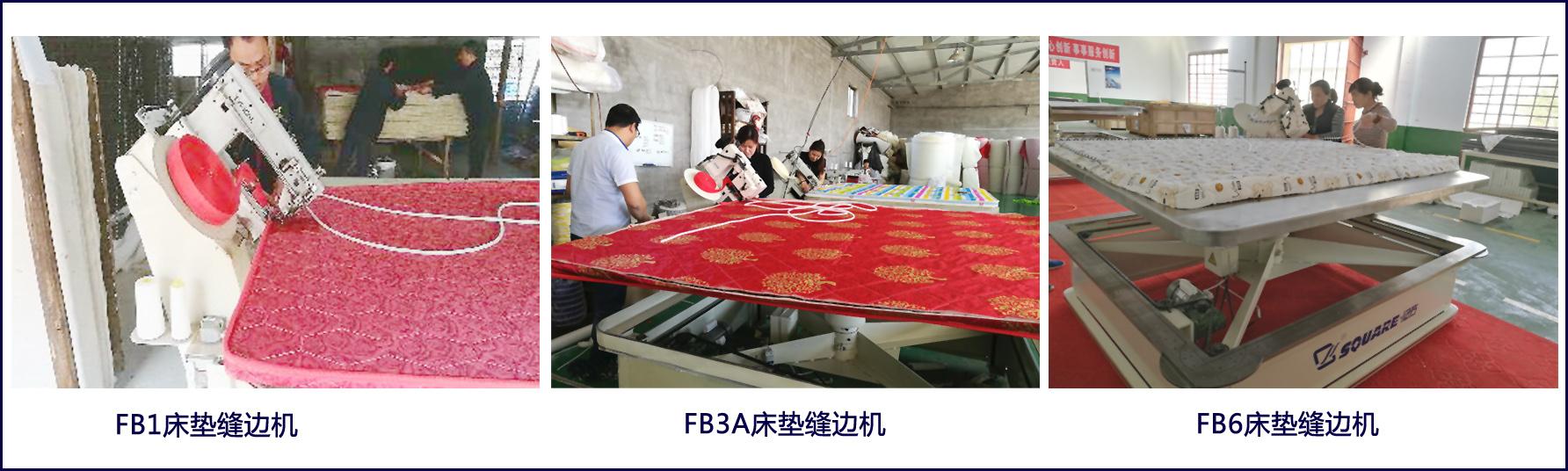 床垫加工厂
